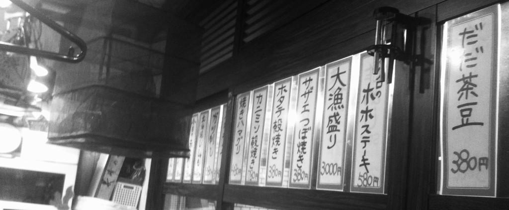 田町の居酒屋三田魚介センターの写真