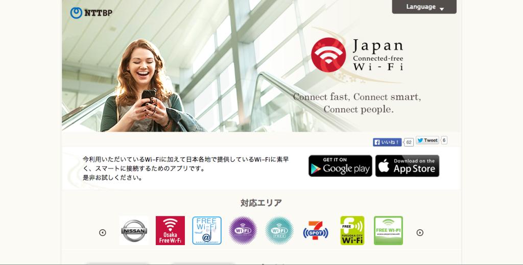 japan_wifi